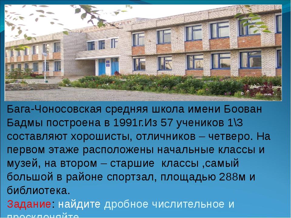 Бага-Чоносовская средняя школа имени Боован Бадмы построена в 1991г.Из 57 уче...