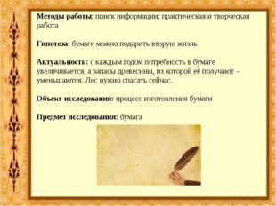 Методы работы: поиск информации; практическая и творческая работа Гипотеза: б
