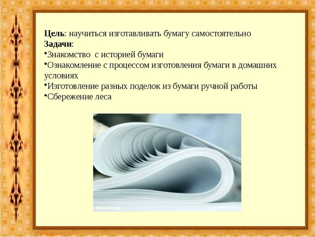 Цель: научиться изготавливать бумагу самостоятельно Задачи: Знакомство с исто...