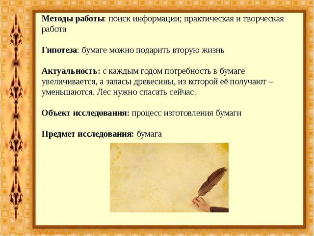 Методы работы: поиск информации; практическая и творческая работа Гипотеза: б...