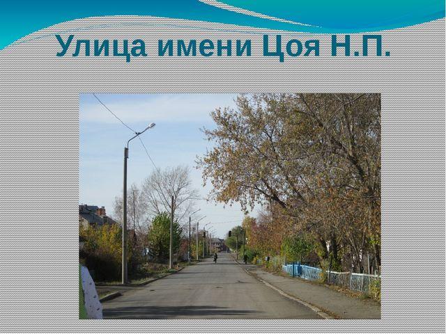 Улица имени Цоя Н.П.