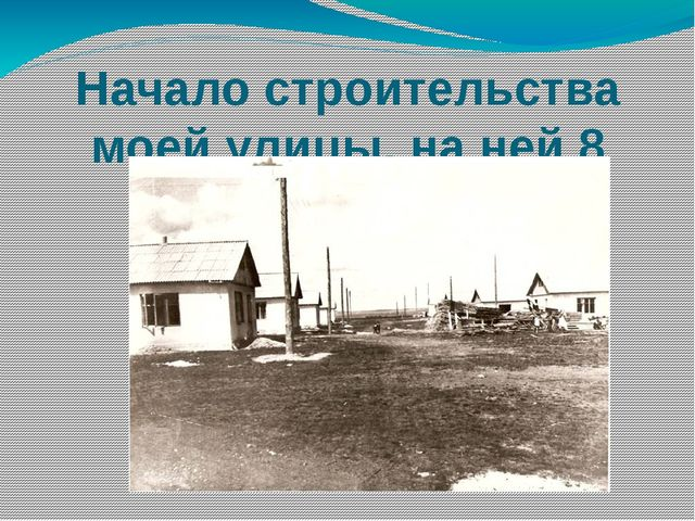 Начало строительства моей улицы, на ней 8 первых домов.