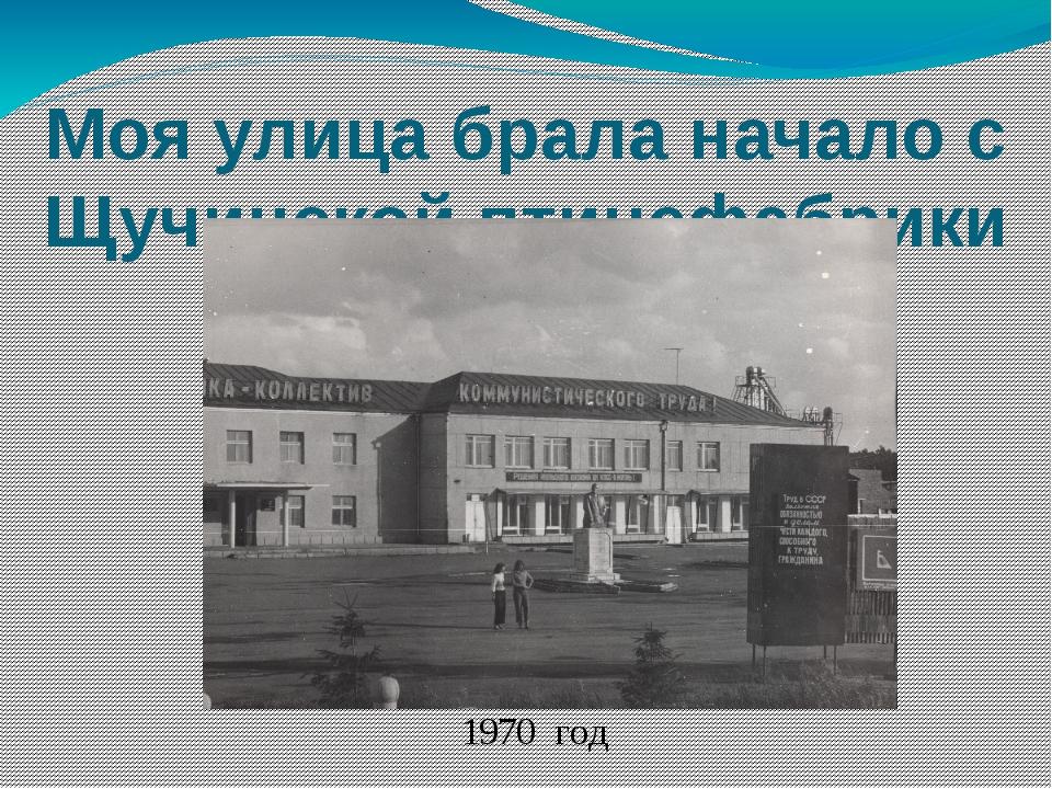 Моя улица брала начало с Щучинской птицефабрики 1970 год