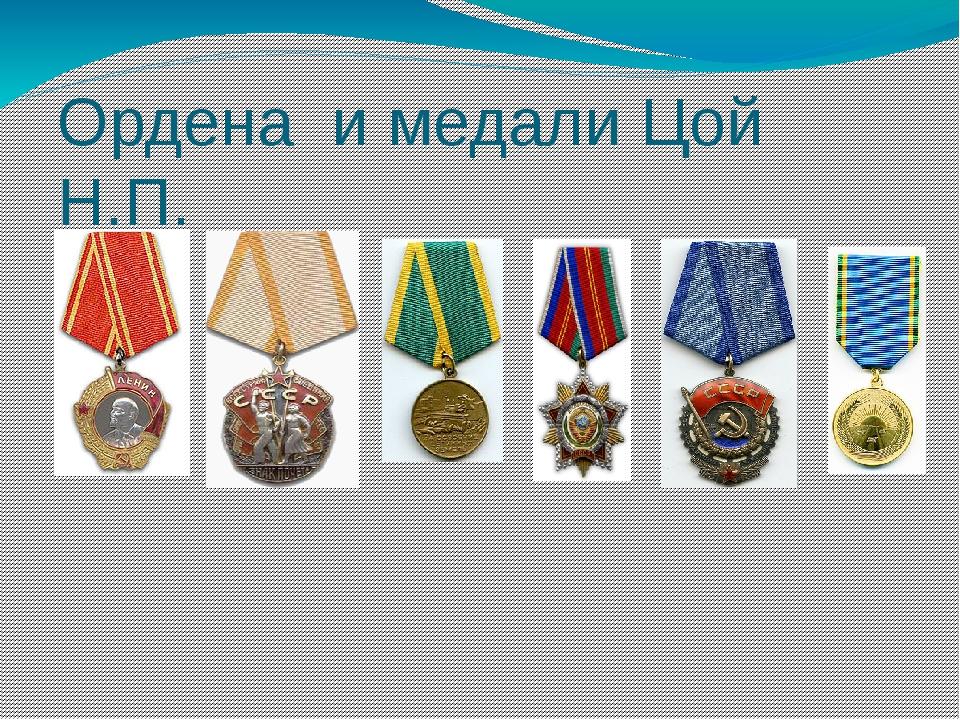 Ордена и медали Цой Н.П.