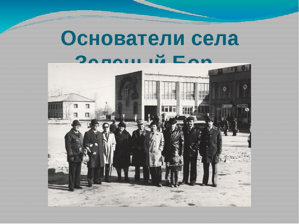 Основатели села Зеленый Бор. В центре Цой Н.П.