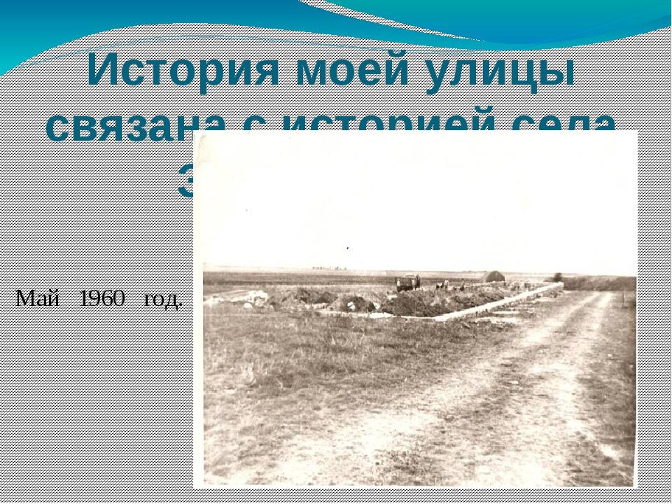 История моей улицы связана с историей села Зеленый Бор Май 1960 год.