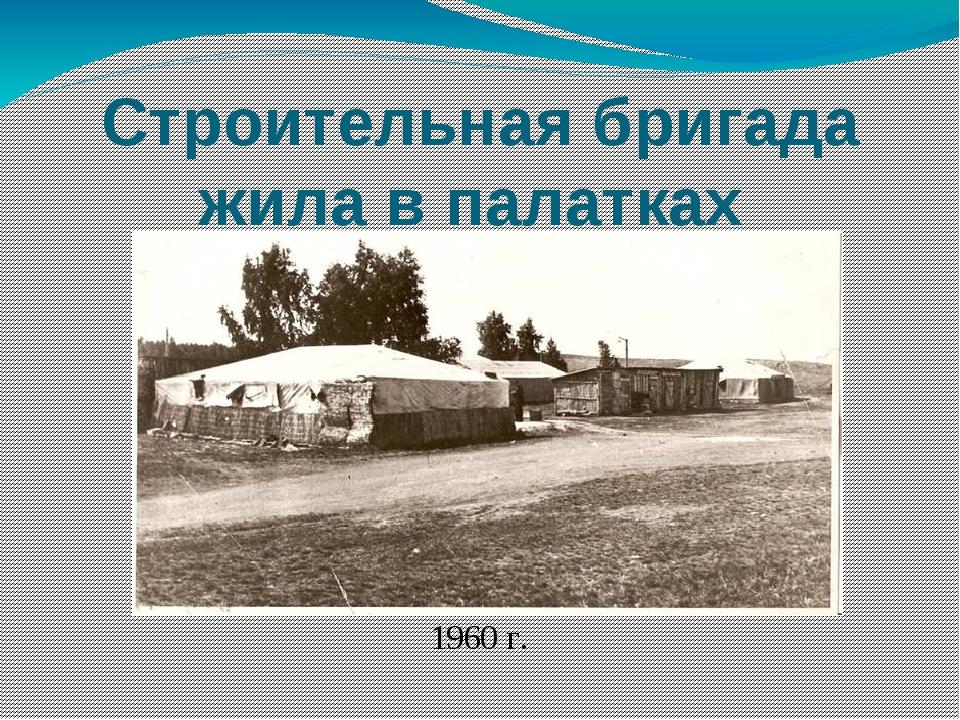 Строительная бригада жила в палатках 1960 г.
