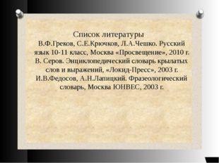Список литературы В.Ф.Греков, С.Е.Крючков, Л.А.Чешко. Русский язык 10-11 кла