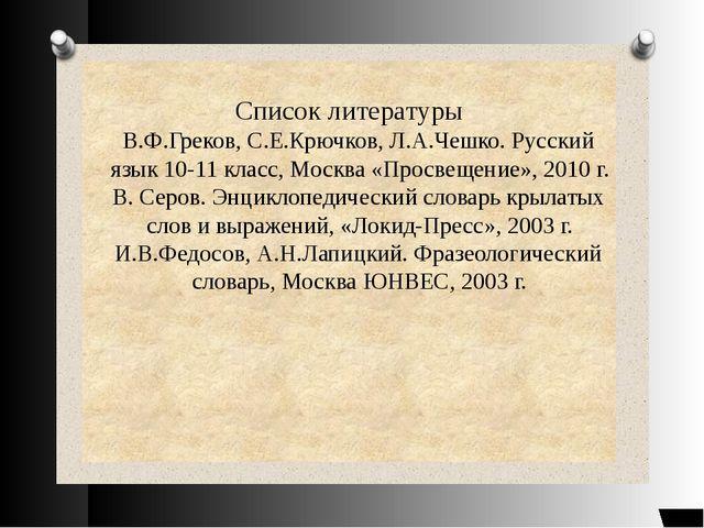 Список литературы В.Ф.Греков, С.Е.Крючков, Л.А.Чешко. Русский язык 10-11 кла...