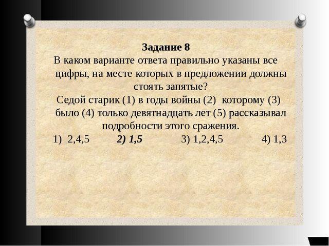 Задание 8 В каком варианте ответа правильно указаны все цифры, на месте кото...