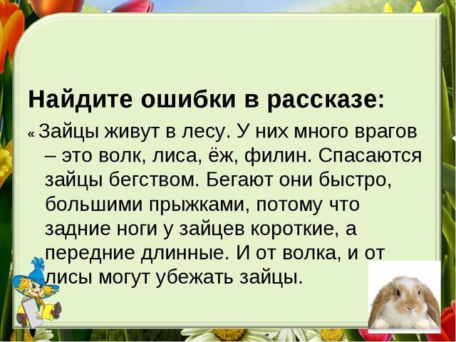 Найдите ошибки в рассказе: « Зайцы живут в лесу. У них много врагов – это вол...