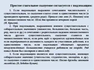 1. Если подлежащее выражено сочетанием числительного с существительным, то ск