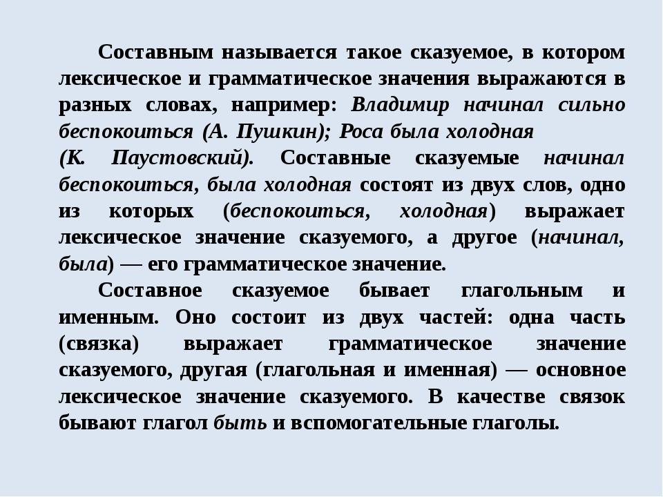 Составным называется такое сказуемое, в котором лексическое и грамматическое...
