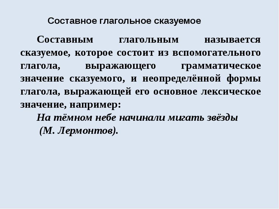 Составным глагольным называется сказуемое, которое состоит из вспомогательног...