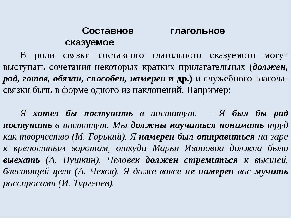 В роли связки составного глагольного сказуемого могут выступать сочетания нек...