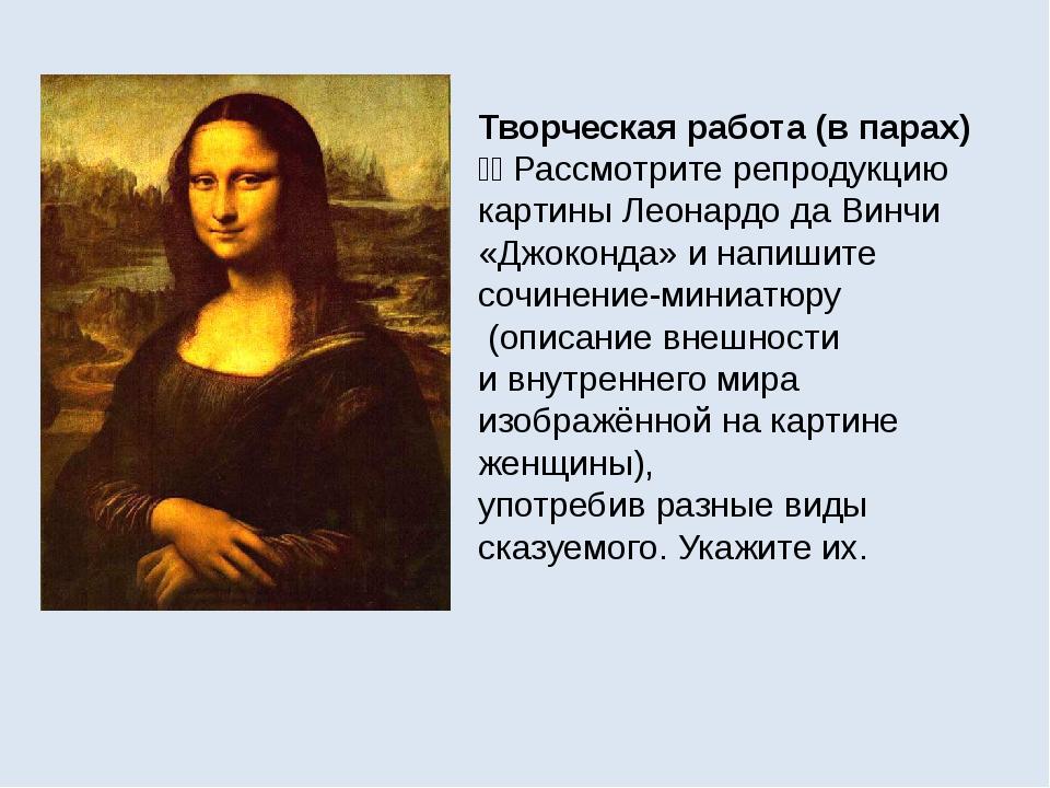 Творческая работа (в парах) ŠŠ Рассмотрите репродукцию картины Леонардо да Ви...