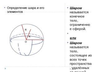 Шаром называется конечное тело, ограниченное сферой. или Шаром называется тел
