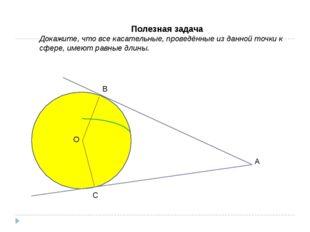 Полезная задача Докажите, что все касательные, проведённые из данной точки к