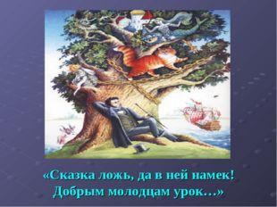 «Сказка ложь, да в ней намек! Добрым молодцам урок…»