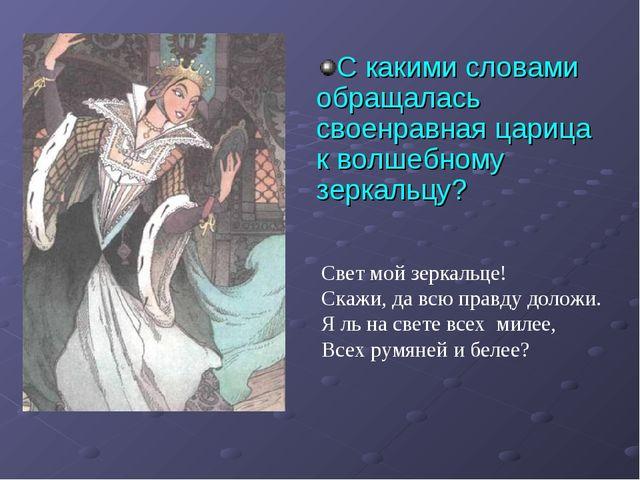С какими словами обращалась своенравная царица к волшебному зеркальцу? Свет м...