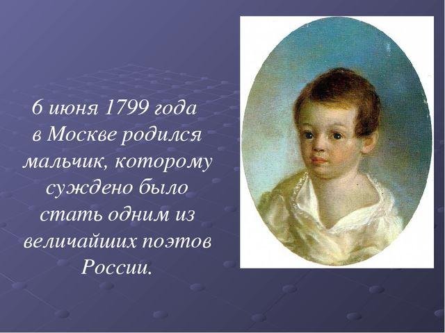 6 июня 1799 года в Москве родился мальчик, которому суждено было стать одним...
