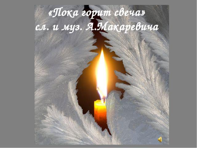 «Пока горит свеча» сл. и муз. А.Макаревича