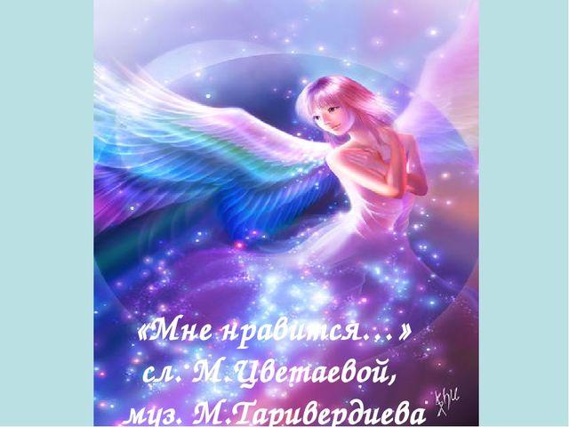 «Мне нравится…» сл. М.Цветаевой, муз. М.Таривердиева
