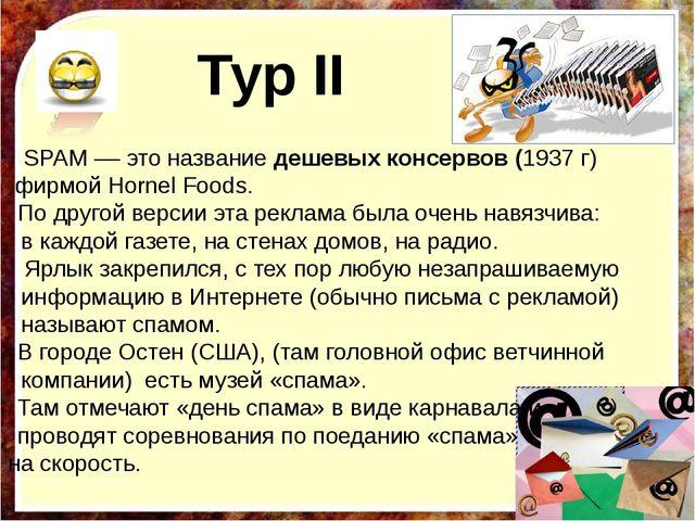 Тур II SPAM–– это название дешевых консервов (1937 г) фирмой Hornel Foods....