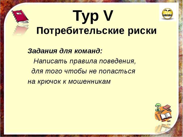Тур V Потребительские риски Задания для команд: Написать правила поведения, д...