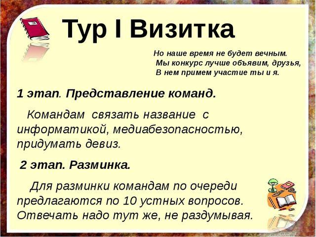 Тур I Визитка 1 этап. Представление команд. Командам связать название с инфор...