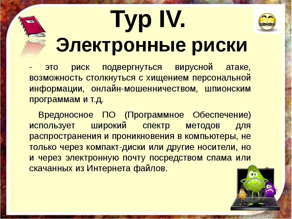 Тур IV. Электронные риски - это риск подвергнуться вирусной атаке, возможност...