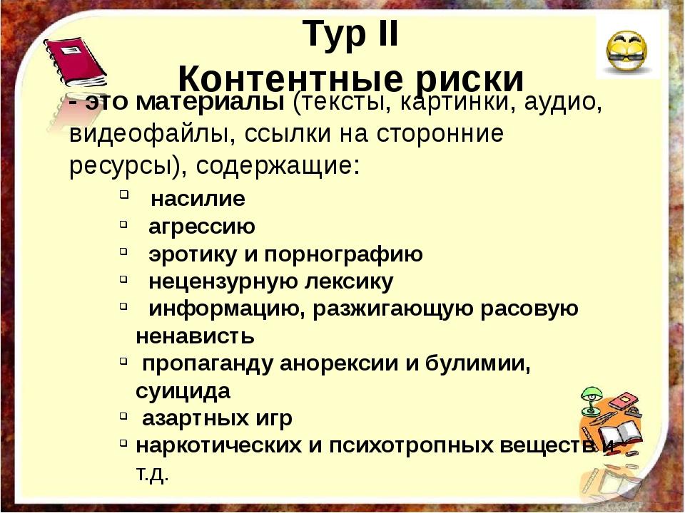 Тур II Контентные риски - это материалы (тексты, картинки, аудио, видеофайлы,...