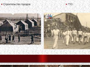 Строительство городов ГТО