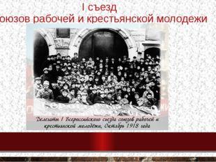 I съезд союзов рабочей и крестьянской молодежи октябрь