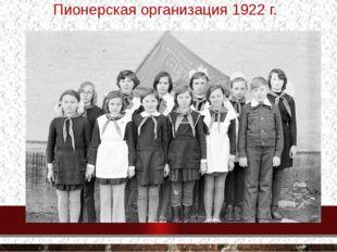 Пионерская организация 1922 г.