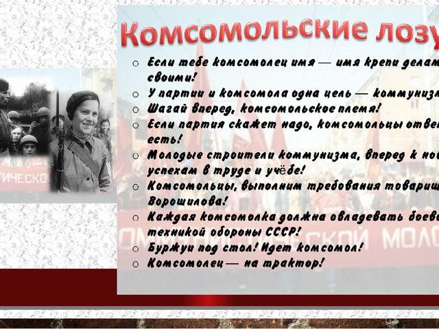 меня поздравления комсомольскому у в стихах удивительнее дела
