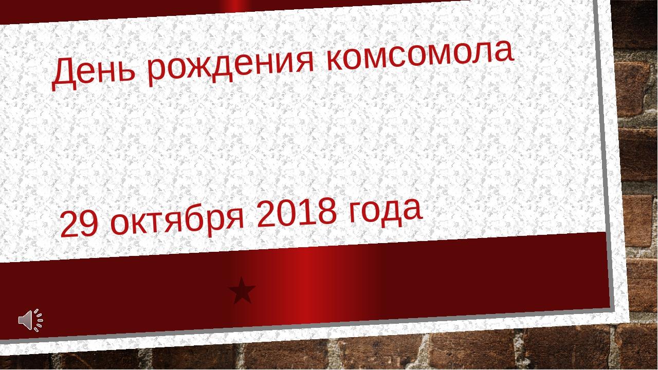 День рождения комсомола 29 октября 2018 года
