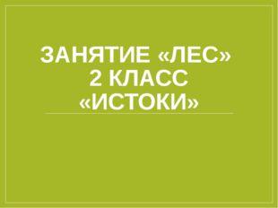 ЗАНЯТИЕ «ЛЕС» 2 КЛАСС «ИСТОКИ»