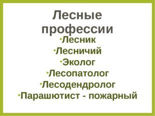 Лесные профессии Лесник Лесничий Эколог Лесопатолог Лесодендролог Парашютист