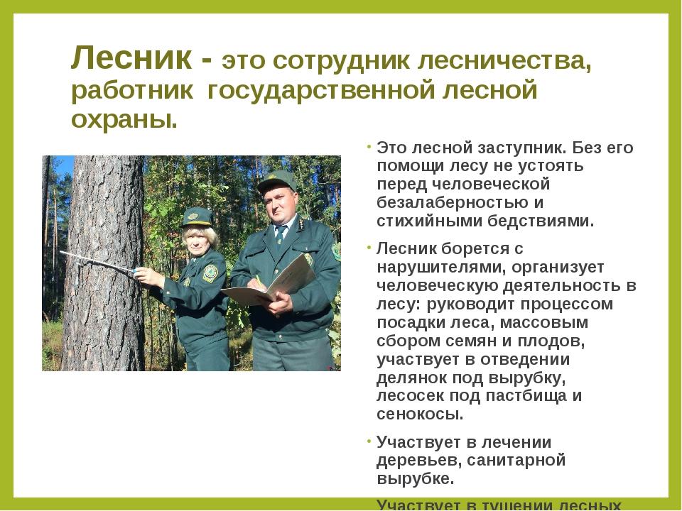 Лесник - это сотрудник лесничества, работник государственной лесной охраны....