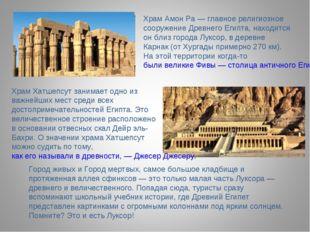 Храм Амон Ра — главное религиозное сооружение Древнего Египта, находится он б
