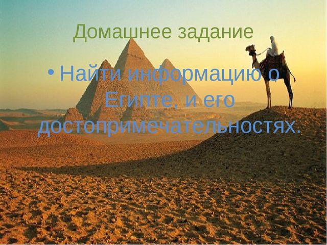 Домашнее задание Найти информацию о Египте, и его достопримечательностях.
