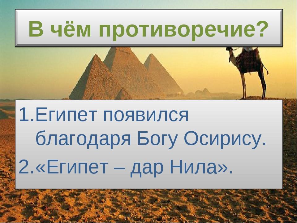 Египет появился благодаря Богу Осирису. «Египет – дар Нила». .