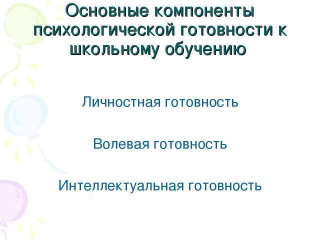 Основные компоненты психологической готовности к школьному обучению Личностна...