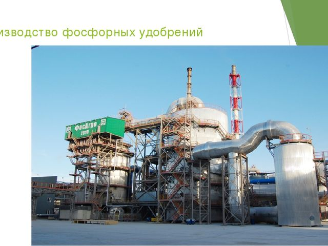 Производство фосфорных удобрений
