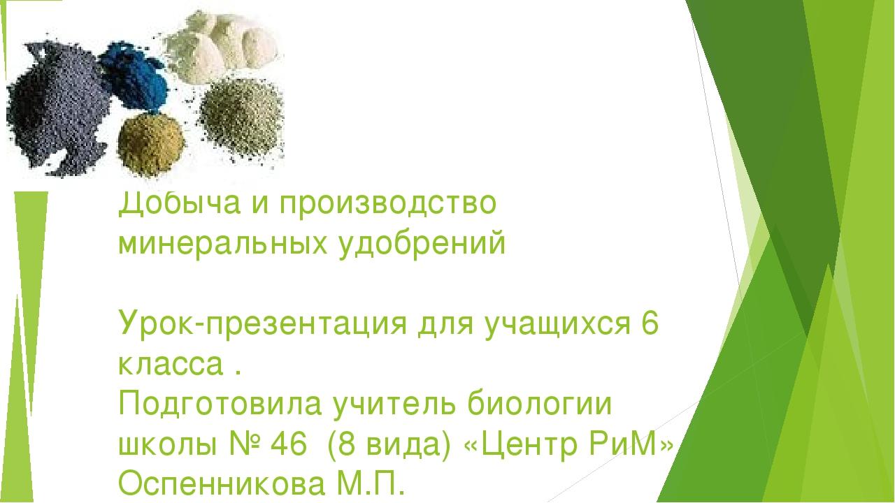 Добыча и производство минеральных удобрений Урок-презентация для учащихся 6 к...