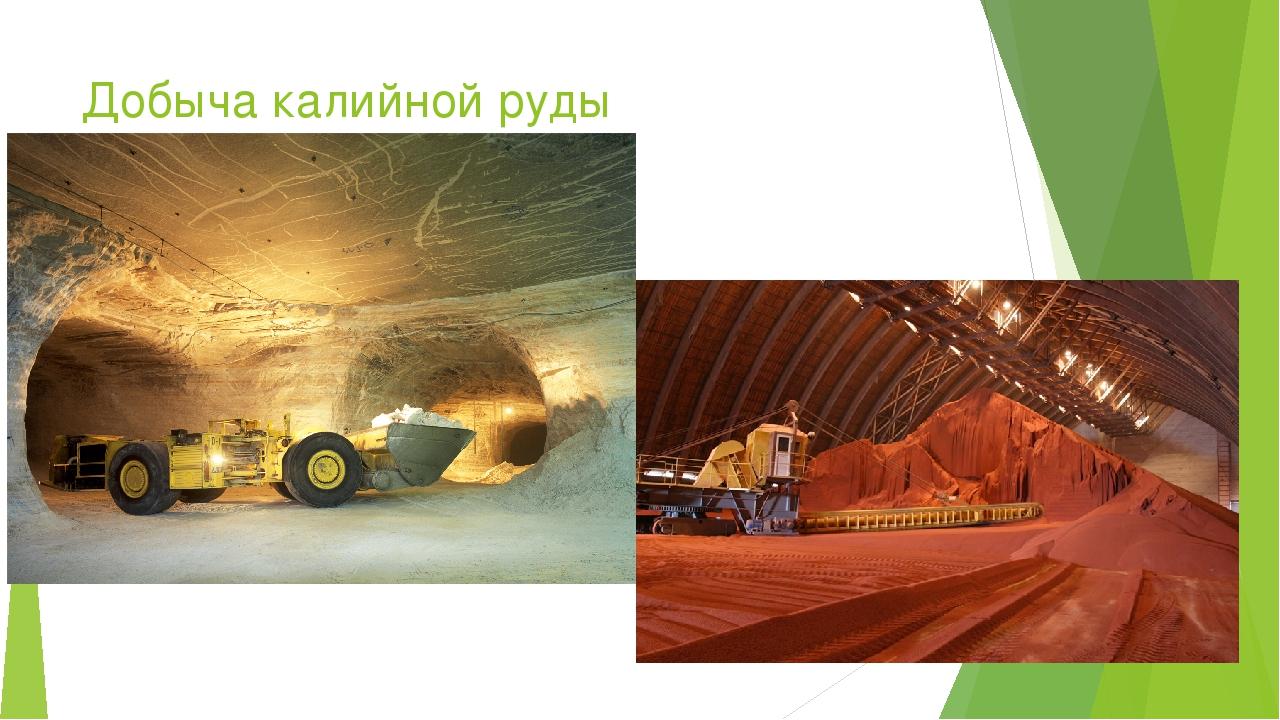 Добыча калийной руды