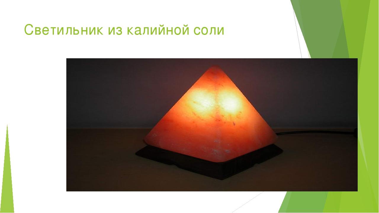 Светильник из калийной соли