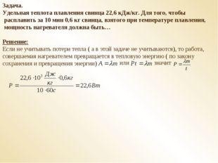 Задача. Удельная теплота плавления свинца 22,6 кДж/кг. Для того, чтобы распла