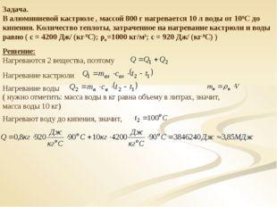 Задача. В алюминиевой кастрюле , массой 800 г нагревается 10 л воды от 100С д